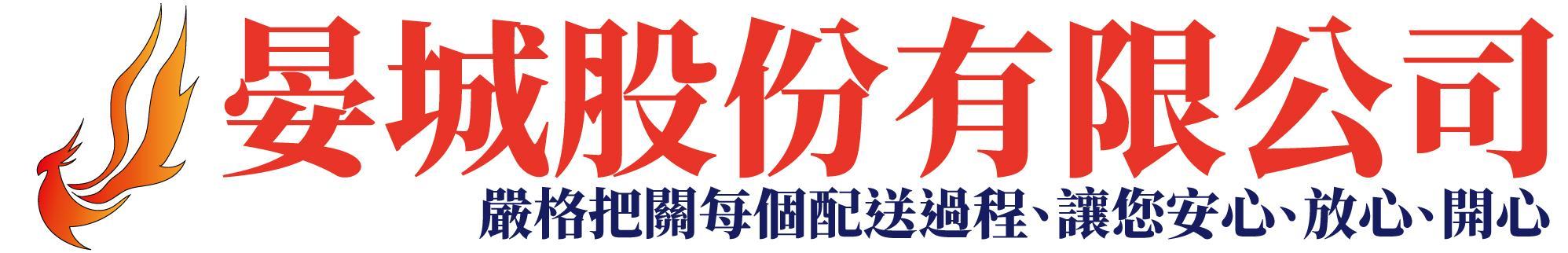 晏城股份有限公司